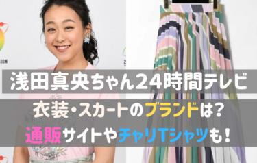 浅田真央24時間テレビの衣装ブランドは?ダーツの旅のスカートが可愛い!通販や類似品も!