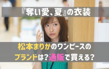 【奪い愛、夏】松本まりか(空野杏)のワンピースのブランドは?通販についても!