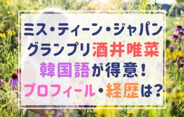 酒井唯菜は愛媛出身で韓国語が得意!プロフィールや経歴、高校などまとめ!