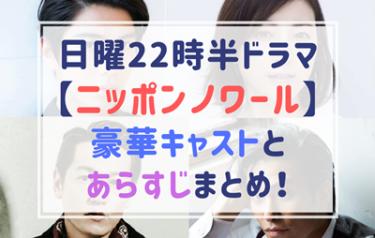 『ニッポンノワール』キャストまとめ!賀来賢人や広末涼子の役柄は?