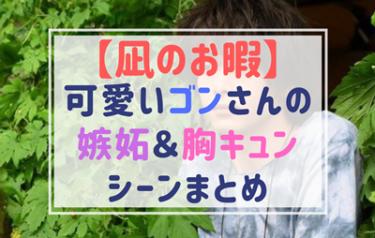 【凪のお暇】可愛い中村倫也(ゴン)の嫉妬&胸キュンシーンまとめ!