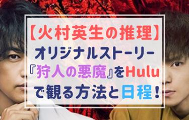 火村英生の推理『狩人の悪夢』Hulu配信日程!無料で観る方法は?