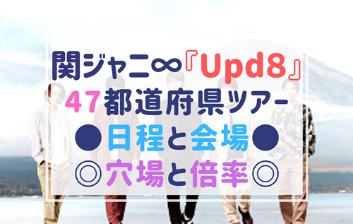 関ジャニ 47都道府県ツアー2019 20の狙い目会場は 日程と場所まとめ
