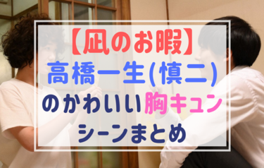 【凪のお暇】高橋一生(慎二)の可愛い胸キュン&不器用シーンまとめ!