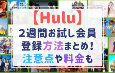 【Hulu】2週間無料おためし会員登録の方法まとめ!注意点も!
