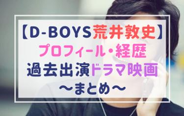 荒井敦史のプロフィールと過去出演ドラマ・映画まとめ!結婚できない男や仮面ライダーでは何役?