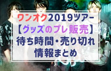 ワンオクLIVEツアー2019のグッズプレ販売@新潟【待ち時間】まとめ!