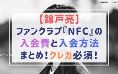 錦戸亮のファンクラブ『NFC』入会方法と費用(値段)まとめ!