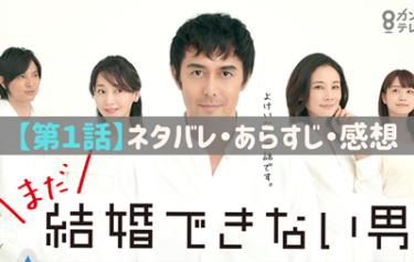 まだ結婚できない男【第1話】ネタバレ感想!有希江は桑野に恋をした?