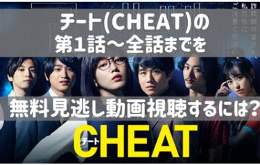 チート(CHEAT)の第1話~全話までを無料見逃し動画視聴するには?