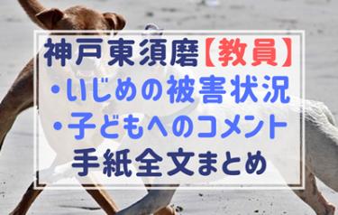 【教員いじめ】被害教員「手紙」全文まとめ!こどもたちへの切ないメッセージは?神戸市東須磨小学校