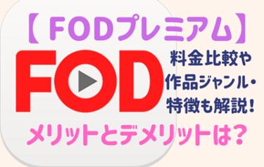 FODプレミアムとは?デメリットや作品特徴を【最新】徹底解説!