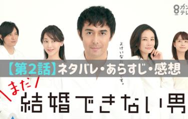 まだ結婚できない男【第2話】ネタバレ感想!ヨガインストラクターとは会えず?
