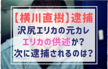横川直樹がMDMA所持で逮捕!沢尻エリカの供述?ホームページやSNSも削除済み!