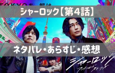 シャーロック【第4話】あらすじとネタバレ!犯人は世界チャンプなのか!?