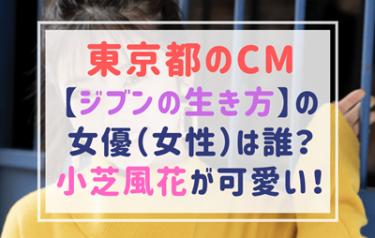 東京都のCM【ジブンの生き方】の女優は誰?小芝風花が可愛い!