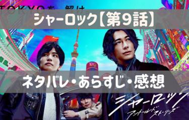 シャーロック【第9話】あらすじとネタバレ!最後の晩餐