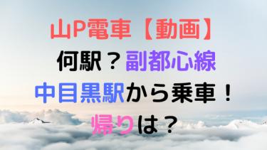山P電車【動画】中目黒駅(副都心線)で会える?聖地巡礼情報!