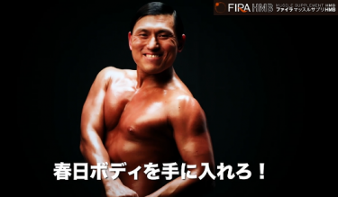 春日おすすめのFIRA(ファイラマッスルサプリHMB)が半額!目指せモテボディ!!