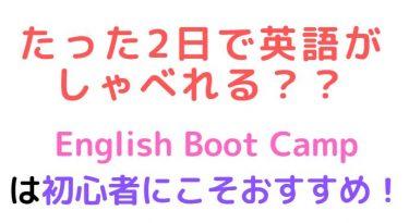 【初心者】脳科学的に効果アリ?短期集中の英会話スクール「 English Boot Camp」