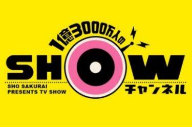 1億3000万人のSHOWチャンネル | 放送内容や企画提案の方法まとめ | 櫻井翔