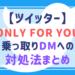 ツイッターで「ONLY FOR YOU」乗っ取りDMメッセージが届いた際の対処法5つ!スマホ操作を解説!