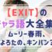EXITのネタチャラ語録まとめ!パリピ若者言葉を流行らせたネオ渋谷系漫才ヒット集!