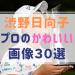 渋野日向子プロのかわいい画像30選!スマイル・シンデレラのキュートな笑顔まとめ!