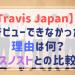 TravisJapan(トラジャ)だけがデビューできない理由は?SixTONESやSnowMan(スノスト)と比較してわかったこと