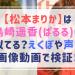 松本まりか(空野杏)は島崎遥香(ぱるる)に似てる!可愛い声とえくぼもそっくり!?
