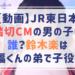 踏切CM(JR東日本)の男の子は誰?鈴木楽は福くんの弟!
