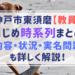 神戸市東須磨小学校の教員いじめ内容全部まとめ!時系列で解説!加害者の非人道的行為がありえない!